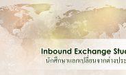 Inbound Exchange Student